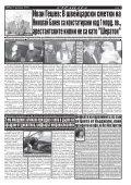 "Вестник ""Струма"" брой 289 - Page 7"