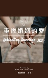 重燃婚姻的愛