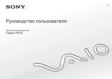Sony VPCEC2M1R - VPCEC2M1R Mode d'emploi Russe