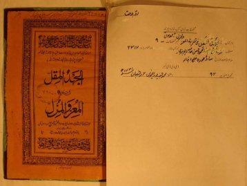 305895032-JahdAl-Muqil-ShaykhAl-Hind-1(1)