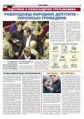 Святошинські ВІСТІ №10(25)грудень2018 - Page 3