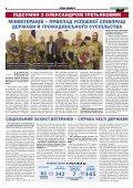 Святошинські ВІСТІ №10(25)грудень2018 - Page 4