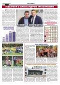 Святошинські ВІСТІ №10(25)грудень2018 - Page 5