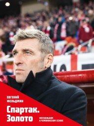 Spartak-Part1