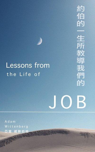 約伯的一生所教導我們的