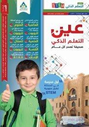 مجلة مدارس التعلم الذكي