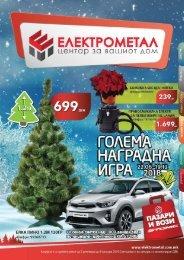ELEKTROMETAL katalog dekemvri 2018