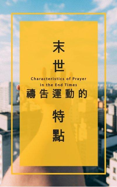 末世禱告運動的特點
