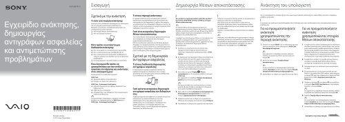 Sony VPCZ23K9E - VPCZ23K9E Guida alla risoluzione dei problemi Greco