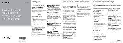 Sony VPCZ23K9E - VPCZ23K9E Guida alla risoluzione dei problemi Bulgaro