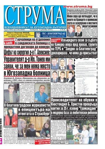 """Вестник """"Струма"""" брой 292"""
