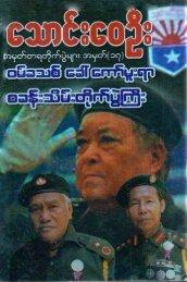 Kaw Moo Ra Battle