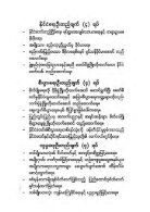 Mae Tha Wall Battle - Page 5