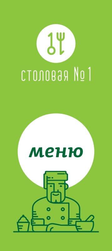 Столовая  №1 - Меню