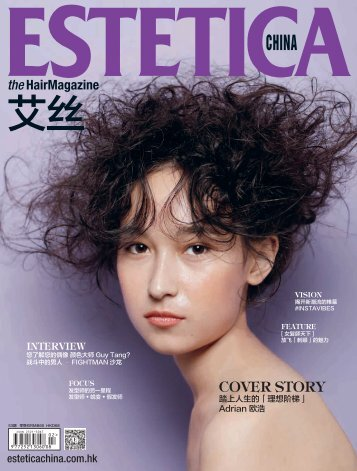 Estetica Magazine CHINA (4/2018)
