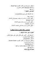 مراجعة الحاسب الالى - الصف الخامس الابتدائي 2018 / 2019 - Page 4