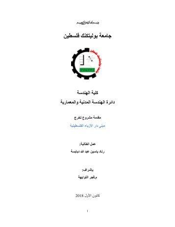 دار الأزياء الفلسطينة