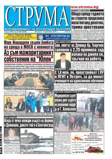 """Вестник """"Струма"""" брой 296"""
