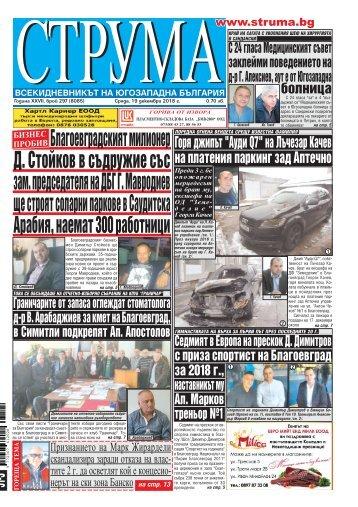 """Вестник """"Струма"""" брой 297"""