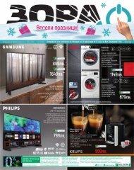 Магазини Зора каталог от 15.12.2018 до 11.01.2019