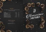 Новогоднее меню 2019