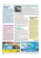 """Газета """"Новый Компас"""" (Номер от 6 декабря 2018) - Page 2"""