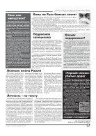 """Газета """"Новый Компас"""" (Номер от 6 декабря 2018) - Page 3"""