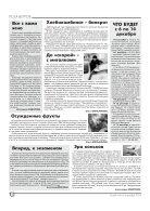 """Газета """"Новый Компас"""" (Номер от 6 декабря 2018) - Page 4"""