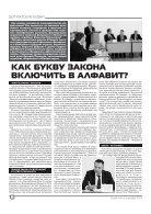"""Газета """"Новый Компас"""" (Номер от 6 декабря 2018) - Page 6"""