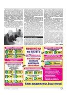 """Газета """"Новый Компас"""" (Номер от 6 декабря 2018) - Page 7"""