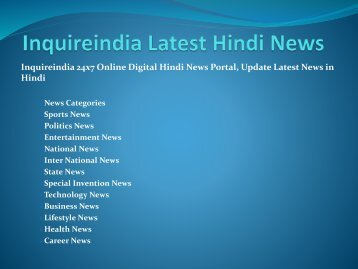 Get the latest news in hindi