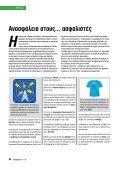 Infocom - ΤΕΥΧΟΣ 246 - Page 4
