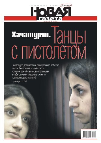 «Новая газета» №142 (пятница) от 21.12.2018