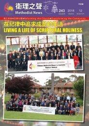 CMCA Methodist News 243 (Chin)