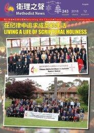 CMCA Methodist News 243 (Eng)
