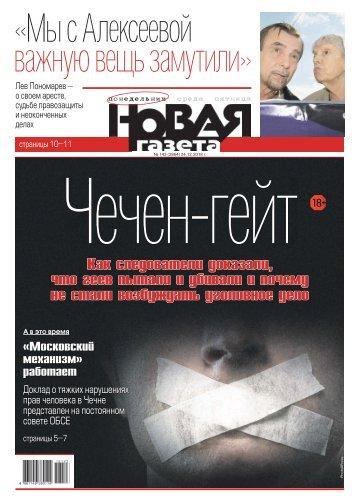 «Новая газета» №143 (понедельник) от 24.12.2018