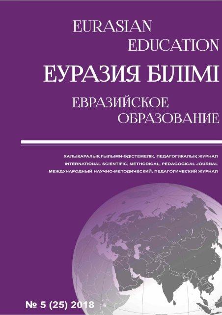 Eurasian education №5 2018