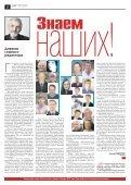 «Новая газета» №144 (среда) от 26.12.2018 - Page 2