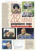 «Новая газета» №144 (среда) от 26.12.2018 - Page 3
