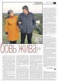 «Новая газета» №144 (среда) от 26.12.2018 - Page 5