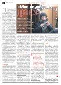 «Новая газета» №144 (среда) от 26.12.2018 - Page 6