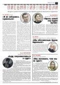«Новая газета» №144 (среда) от 26.12.2018 - Page 7