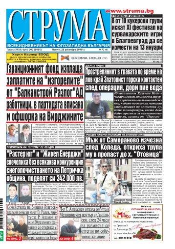 """Вестник """"Струма"""" брой 302"""