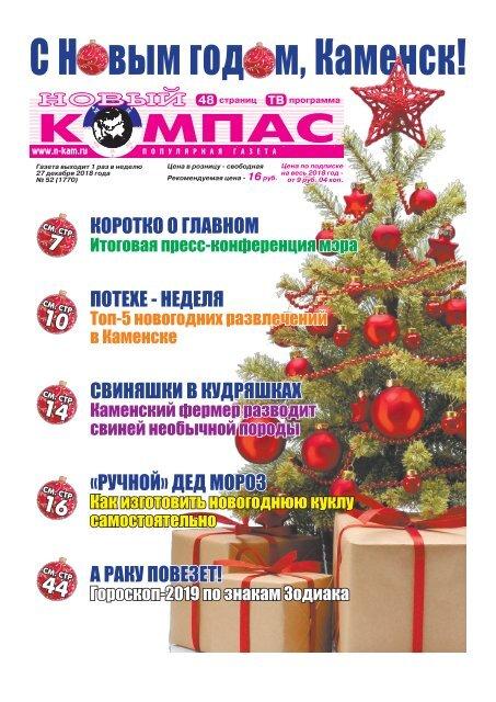 """Газета """"Новый Компас"""" (Номер от 27 декабря 2018)"""