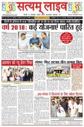 Satyam Live (E-Paper), Year-8, Edition-43, 31 Dec. to 06 Jan. 2019