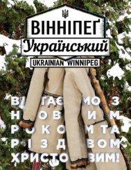 Вінніпеґ Український № 22 (46) (December 2018)