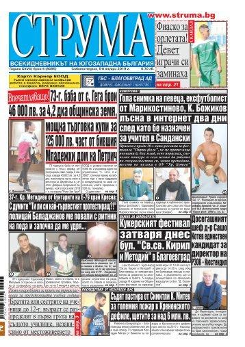 """Вестник """"Струма"""", брой 4, 5 - 6 януари 2019 г., събот - неделя"""