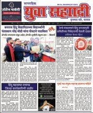 Yuva Sahyadri Epaper January 09, 2019 to January 15, 2019