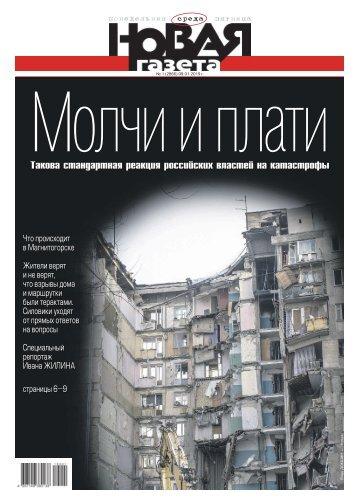 «Новая газета» №1 (среда) от 09.01.2019
