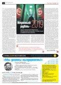 «Новая газета» №1 (среда) от 09.01.2019 - Page 2